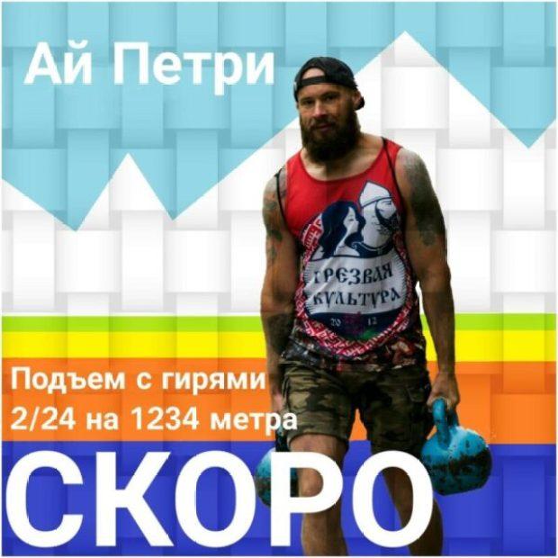 Спортсмен из Крыма поднимется на Ай-Петри… с двумя гирями по 24 кг в руках