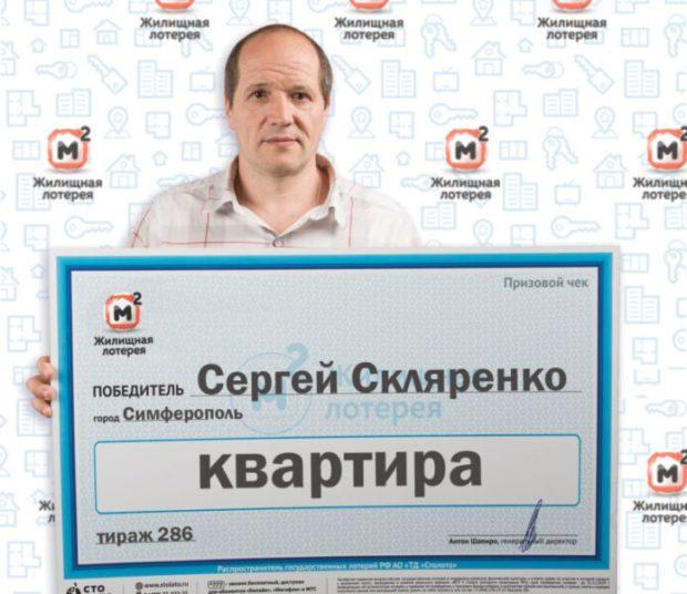 Моряк из Крыма очень удачно купил лотерейный билетик - отметит новоселье