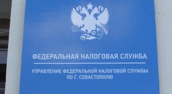 В Севастополе обсудили результаты правоприменительной практики налоговых органов