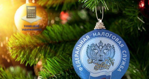 Специалисты Налоговой службы Севастополя призывают встретить Новый год без долгов