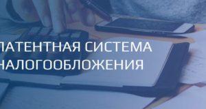 Для предпринимателей Севастополя с 1 января 2019 года расширены виды патентной деятельности
