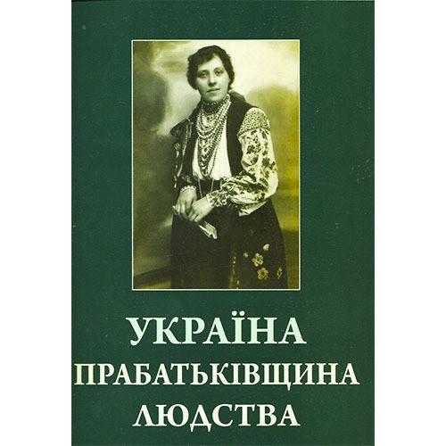 Украина — прародина человечества