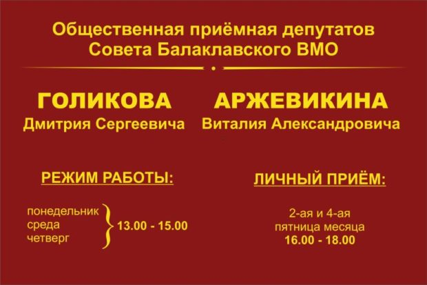 В Балаклаве работает Общественная приемная депутатов Дмитрия Голикова и Виталия Аржевикина