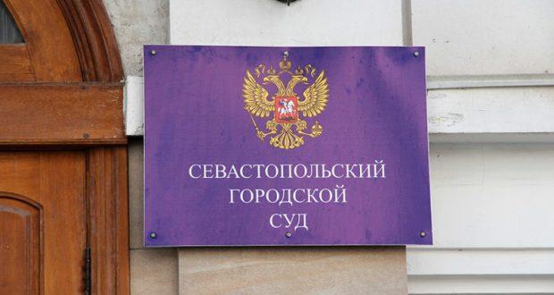 Севастопольский городской суд ликвидировал местную организацию христиан-баптистов «Благодать»