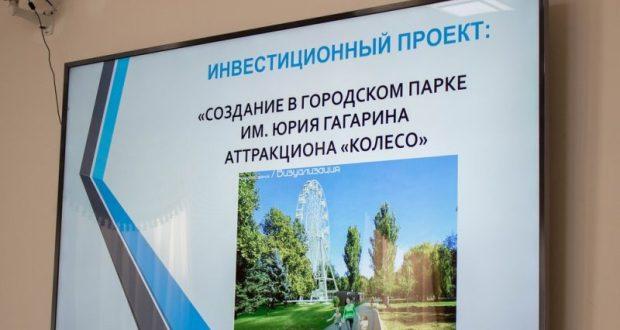 Инвестор хочет установить в симферопольском Гагаринском парке современное колесо обозрения