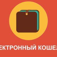 Крымчан предупреждают - берегите ваши электронные кошельки!