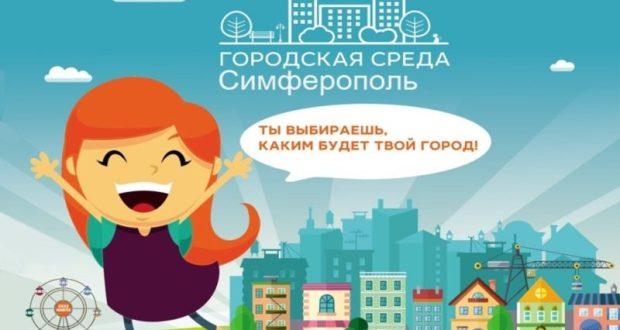 В Симферополе стартовало голосование по отбору общественных территорий для благоустройства