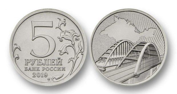 ЦБ выпускает памятную монету номиналом 5 рублей к пятой годовщине воссоединения Крыма с Россией