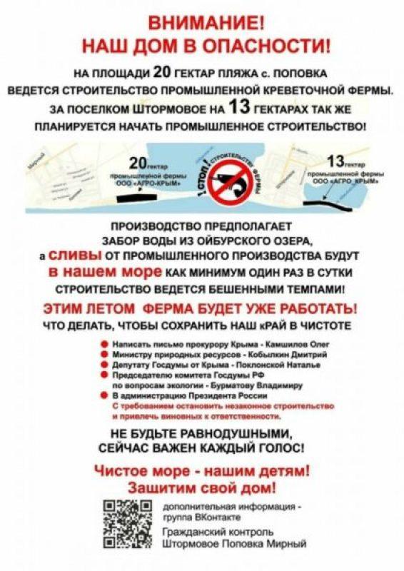 Скандал со строительство креветочной фермы на западном побережье Крыма