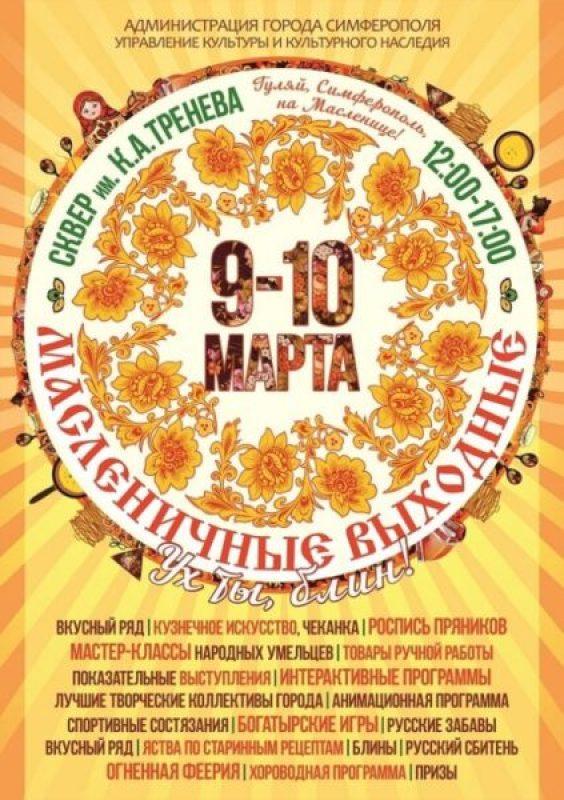 Масленица в Симферополе! Праздничные мероприятия