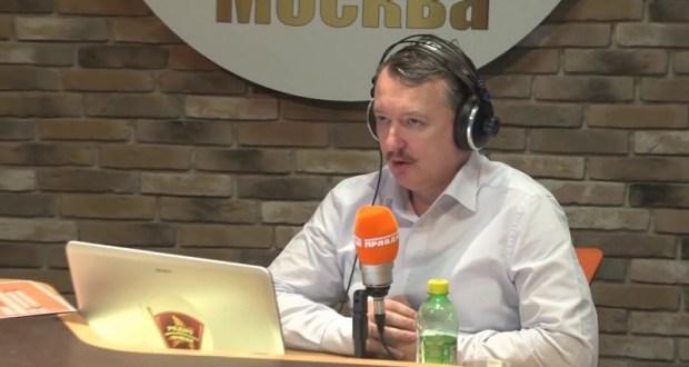 Игорь Стрелков выставил на продажу медаль за воссоединение Крыма с Россией