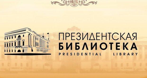 В СевГУ открылся удаленный Электронный читальный зал Президентской библиотеки имени Ельцина