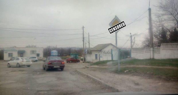 Новый знак «Очень плохая, но все-таки главная дорога» появился в Симферополе