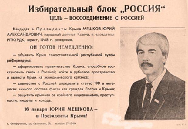 Скандал в Симферополе: на двое суток задержан президент Крыма «из 90-х» Юрий Мешков