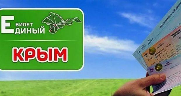 Уже в конце апреля в Крым можно будет добраться по «единому билету»