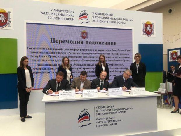 """В аэропорту """"Симферополь"""" построят диспетчерскую вышку. Цена вопроса - 881,9 млн рублей"""