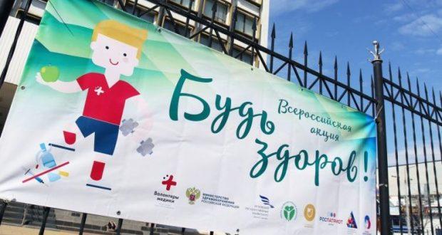 """В Крыму волонтёры проводят акцию """"Будь здоров!"""""""