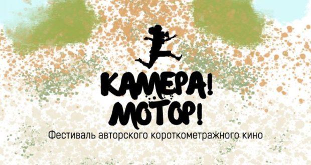 """10 апреля в Севастополе - Кинофестиваль короткометражного кино """"Камера! Мотор!"""""""