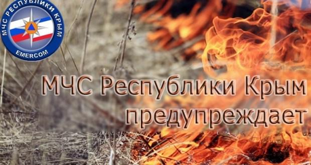 Экстренное предупреждение о высокой пожарной опасности в Крыму