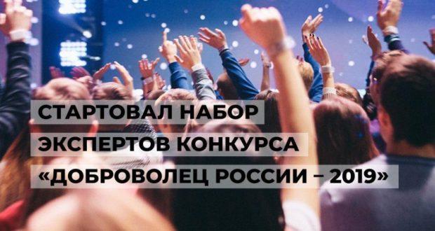 Стартовал отбор экспертов Всероссийского конкурса «Доброволец России-2019»