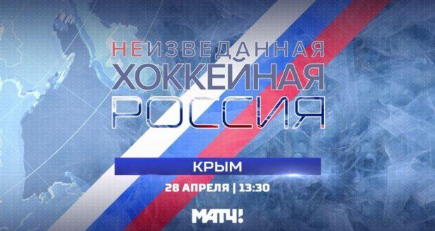 """28 апреля """"Матч ТВ"""" расскажет о хоккее в Крыму"""