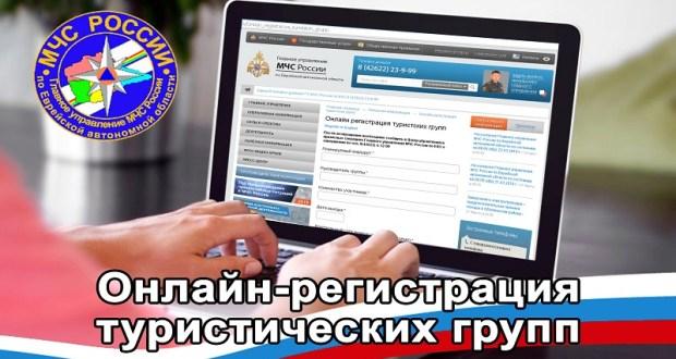 В МЧС запустили единый сервис онлайн-регистрации туристских групп