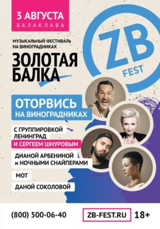 3 августа в Балаклаве - Музыкальный фестиваль на виноградниках #ZBFest-2019