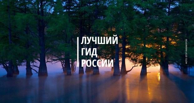 Минкурортов Крыма приглашает принять участие во Всероссийском конкурсе «Лучший гид России»