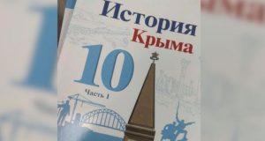 Из учебников по истории Крыма удалят раздел о крымских татарах в годы Великой Отечественной войны