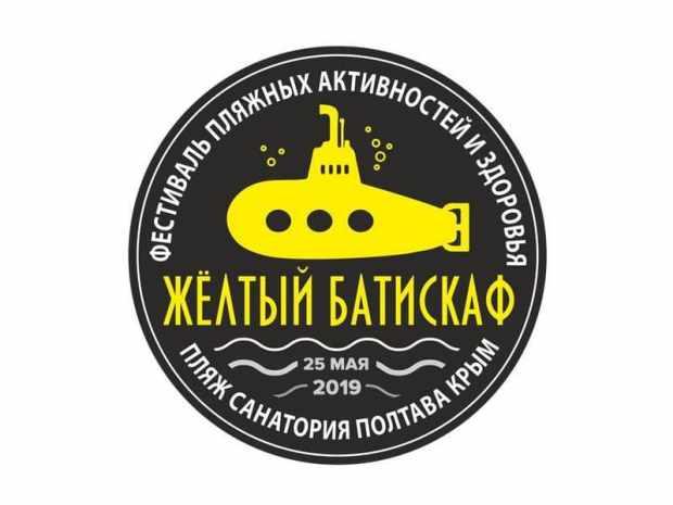 Курортный сезон в Саках откроет фестиваль пляжных активностей и здоровья «Желтый батискаф-2019»
