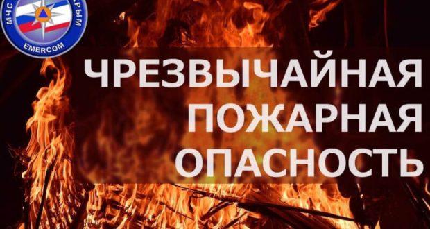 Не дожди не ветер, так жара. Экстренное предупреждение о чрезвычайной пожарной опасности в Крыму