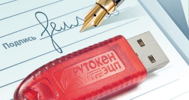 """Осторожно - """"цифровой криминал""""! Электронная подпись в руках афериста может лишить квартиры"""