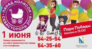 """1 июня в Севастополе - """"Парад колясок"""". И его участником стоит кое-что о событии знать!"""