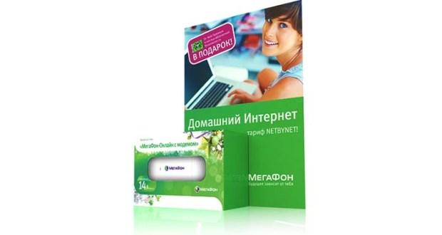 Тарифы Мегафон для модема - обзор лучших пакетов