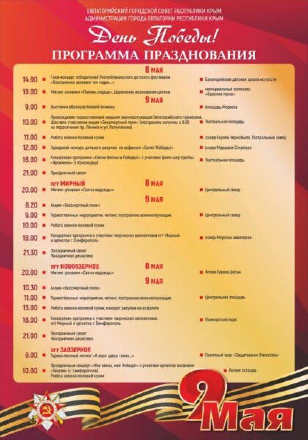 Как будут отмечать День Победы в Евпатории
