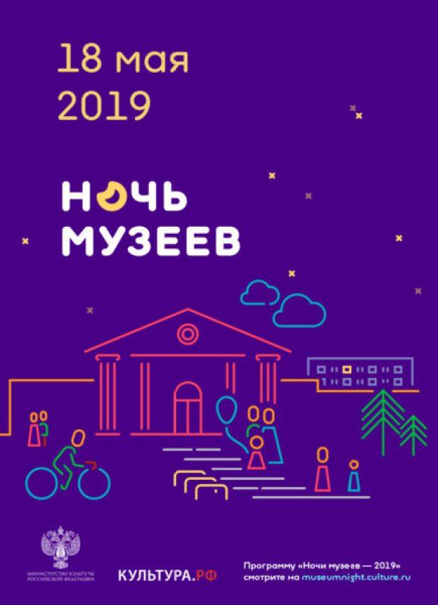 18 мая в Крыму - Ночь музеев. Программа мероприятий