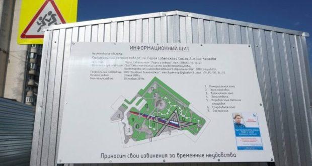 В Севастополе на один благоустроенный сквер станет больше