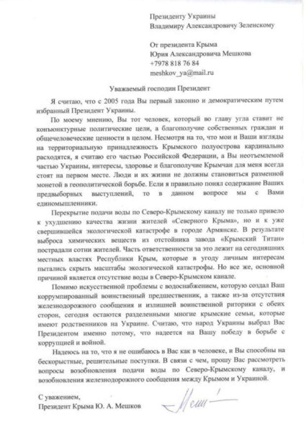 «Я к вам пишу…». Первый президент Крыма написал письмо новому президенту Украины