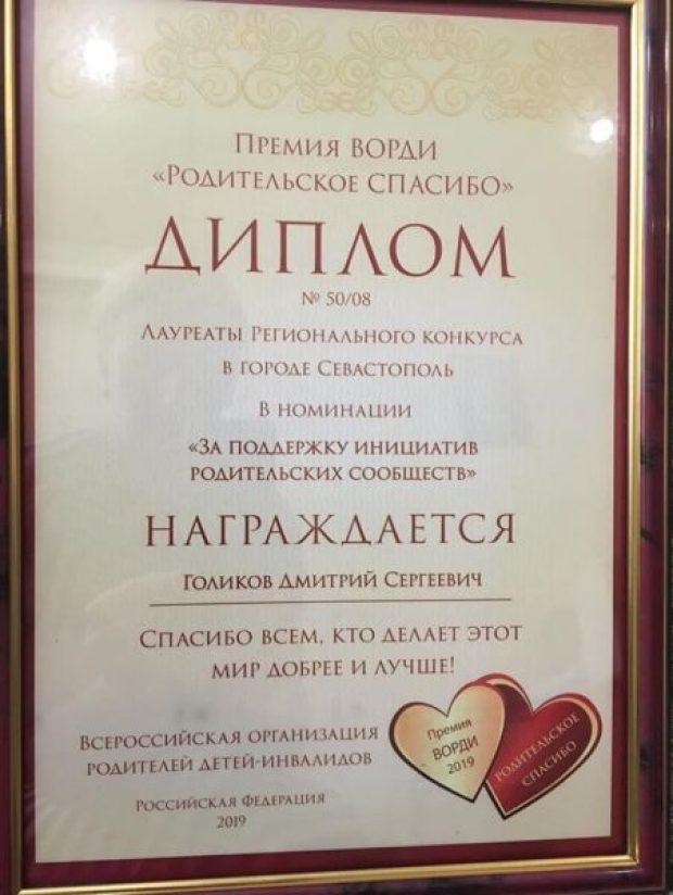 Лидер ОД «Доброволец» Дмитрий Голиков – лауреат Всероссийской премии «Родительское спасибо»
