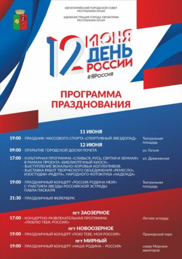 Евпатория День России намерена отмечать два дня