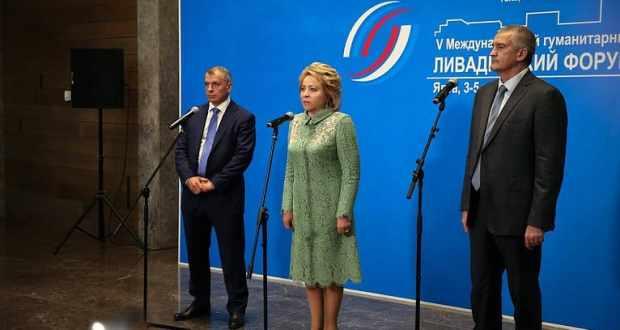 Валентина Матвиенко провела пленарное заседание V Международного гуманитарного Ливадийского форума
