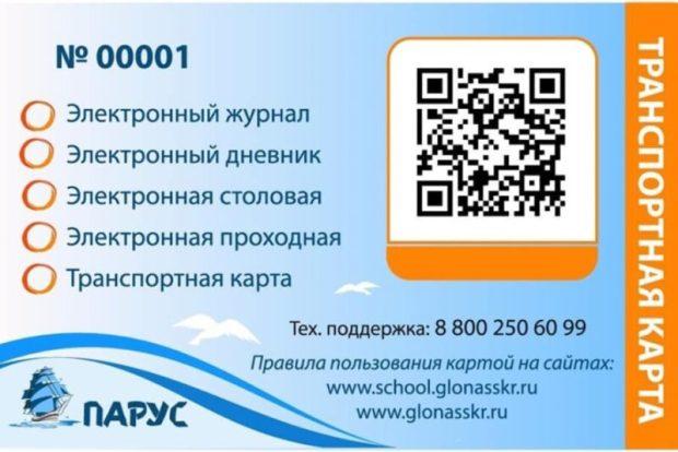 С 1 августа в Крыму вводится единая транспортная карта. О чём речь?