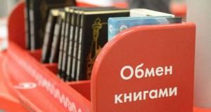 Ялтинцев приглашают принять участие в кроссбукинге