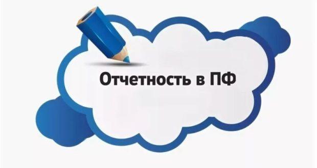 ПФР в Севастополе напоминает страхователям - отчитайтесь за июнь до 15 числа включительно