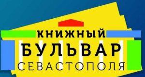 """С 25 по 30 июля - выставка-ярмарка """"Книжный бульвар Севастополя"""""""