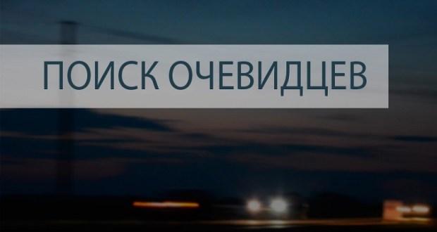 Внимание! Розыск участника ДТП в крымском поселке Красногвардейское