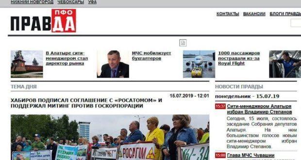 Все новости Приволжского федерального округа – на одном портале