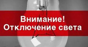 Где во вторник в Симферополе не будет света