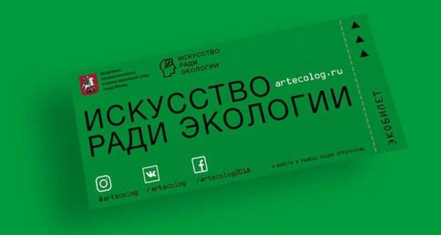 Крым присоединится к проекту по обмену мусора на… билеты в кино и театры