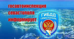 ГИБДД Севастополя подводит итоги недели и предупреждает автолюбителей: скоро 1 сентября